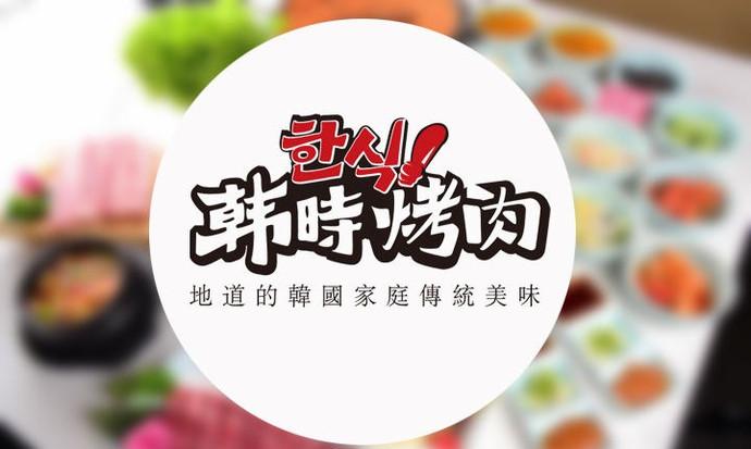 韩时烤肉(华贸城店)