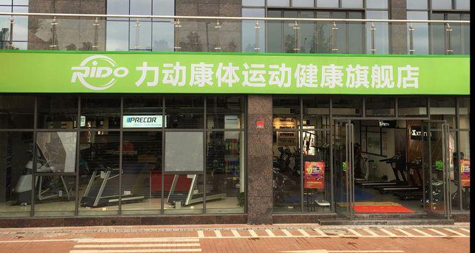 力动康体健身器材跑步机按摩椅专卖店(体育中心店)