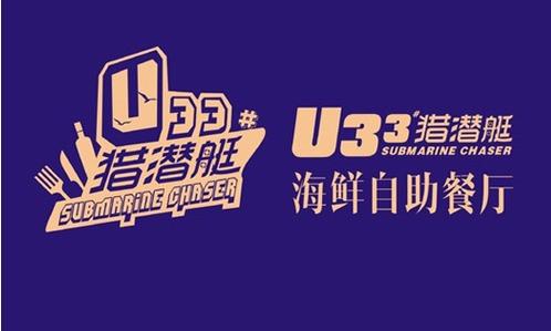 U33猎潜艇牛排海鲜自助(龙湖金楠天街店)