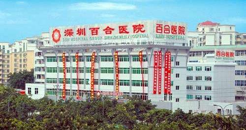 深圳百合医院(布吉店)