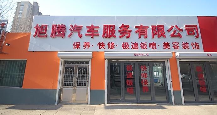 旭腾汽车养护中心