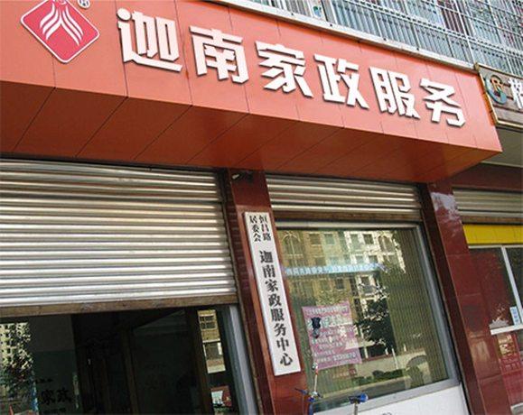 迦南专业保洁(黄山路店)