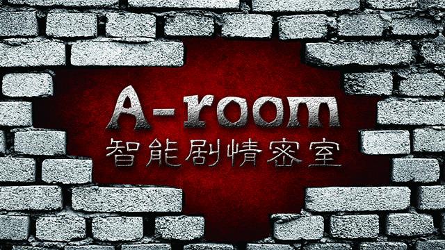 Aroom智能剧情密室