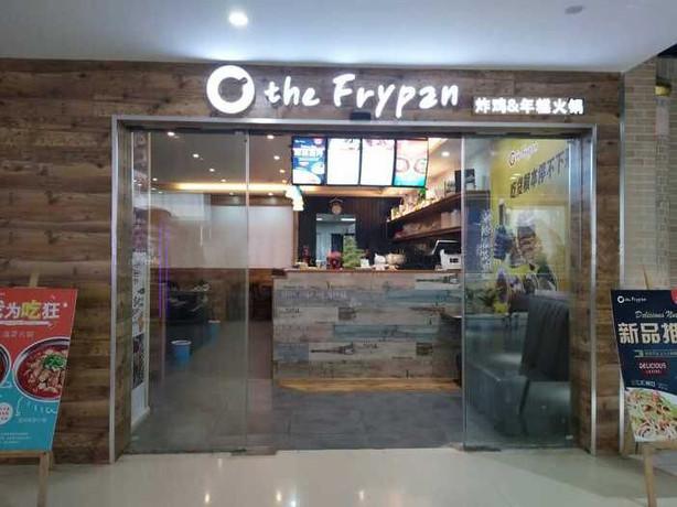 the Frypan炸鸡&年糕火锅