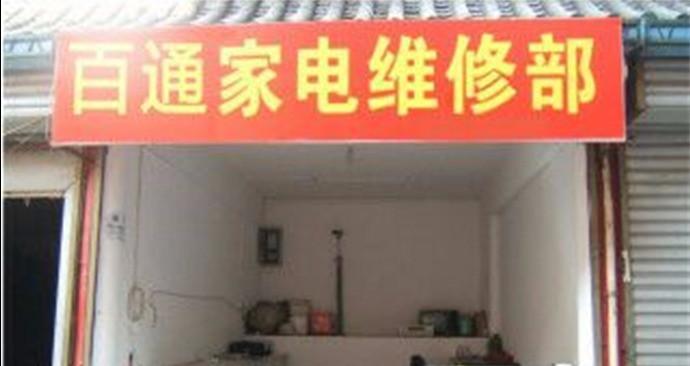 百通家用维修部(巢湖店)