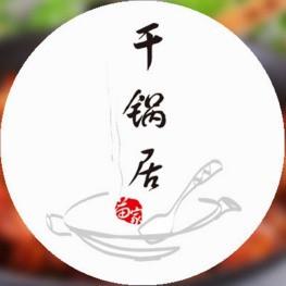 干锅居·二代(南京东路店)