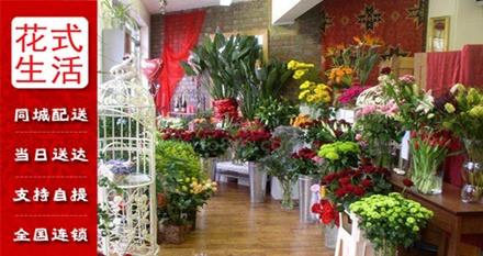 花无缺鲜花店
