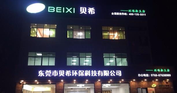 东莞市贝希环保科技有限公司
