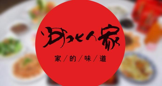 河北人家(和平店)