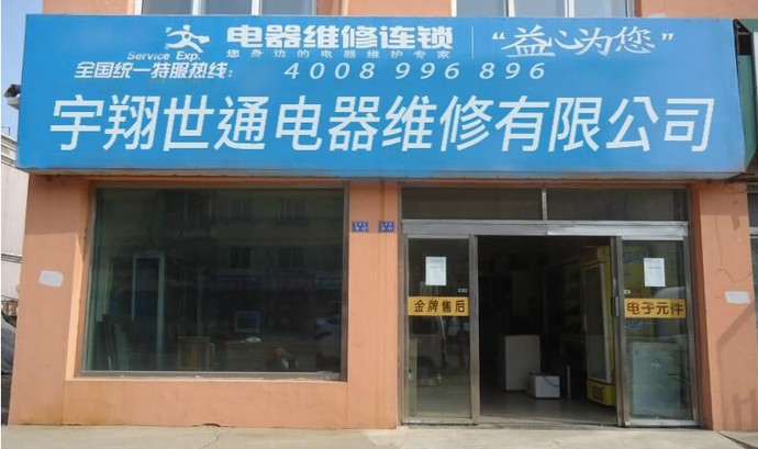 宇翔家电维修(北坞嘉园店)