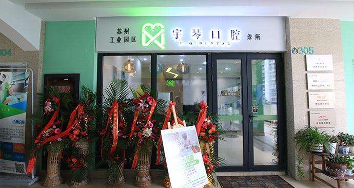 宇琴口腔诊所