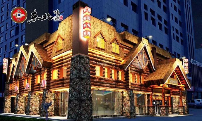 东北味道文化主题餐厅