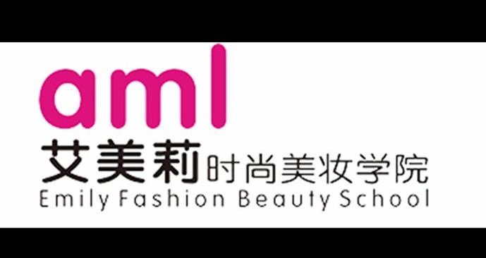 艾美莉时尚美妆学院