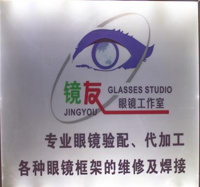 镜友眼镜工作室