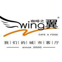 咖啡之翼(体育南路店)
