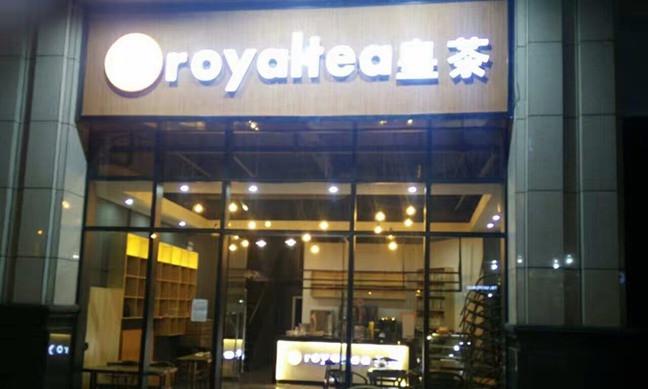 royalfea皇茶(万达华府店)