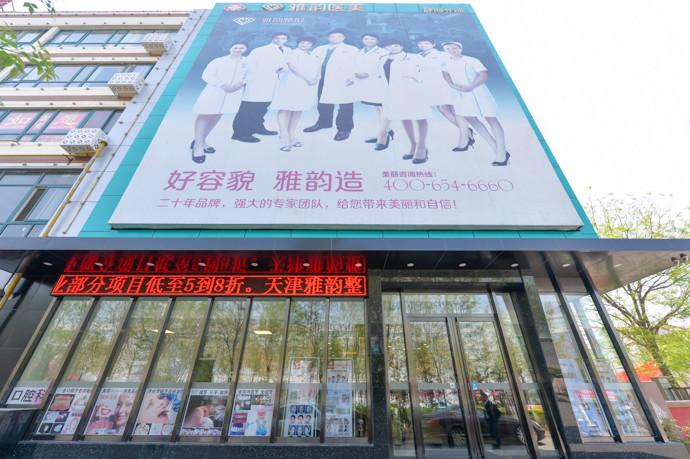 天津雅韵医疗美容诊所(静海分店)