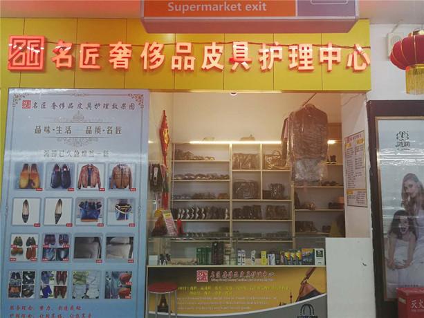 名匠奢侈品皮具护理中心(樱花一路大林购物广场店)