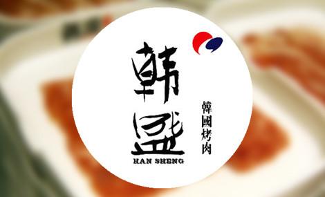 韩盛自助烤肉(福佳店)
