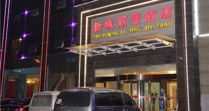 新城丽景酒店