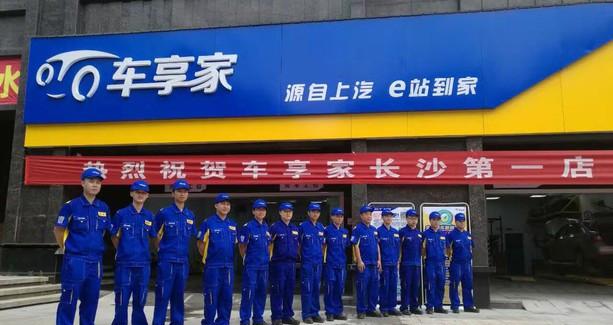 车享家汽车养护中心(成都商业前街店)