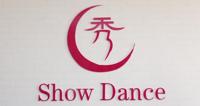 秀舞舞蹈工作室