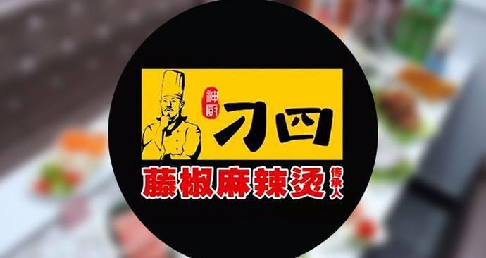 刁四麻辣烫(万达旗舰店)