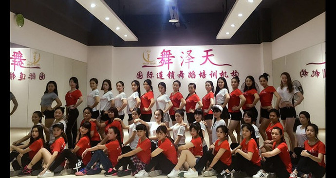 舞泽天国际舞蹈培训(高埗总店)