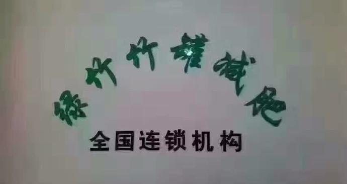 绿竹竹罐减肥(荷花池店)