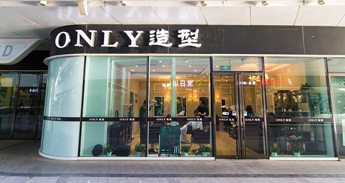 ONLY造型