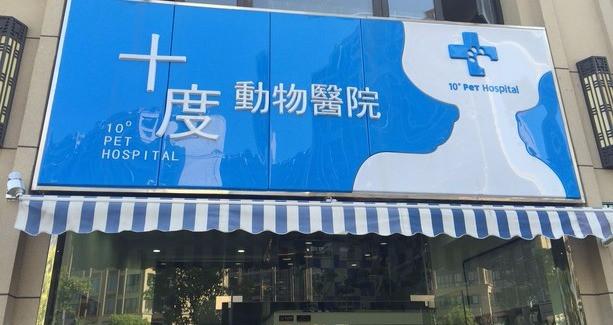 十度动物医院
