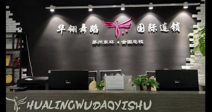 华翎舞蹈国际连锁(东环总校店)