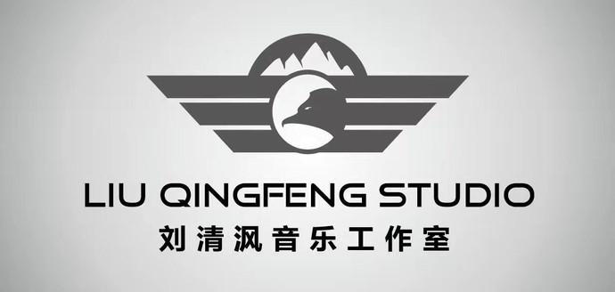 刘清沨音乐工作室明星录音棚