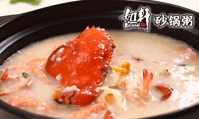 如轩砂锅粥(洛溪店)