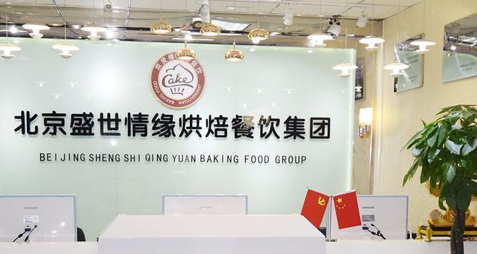 京麦缘烘焙学校