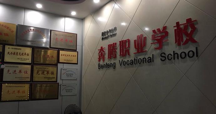 萍乡奔腾培训(萍乡店)