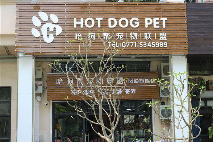 哈狗帮宠物联盟(凤岭店)