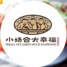小场合农家文化主题餐厅