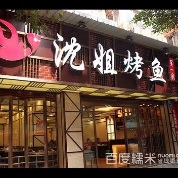 沈姐万州烤鱼(总店)
