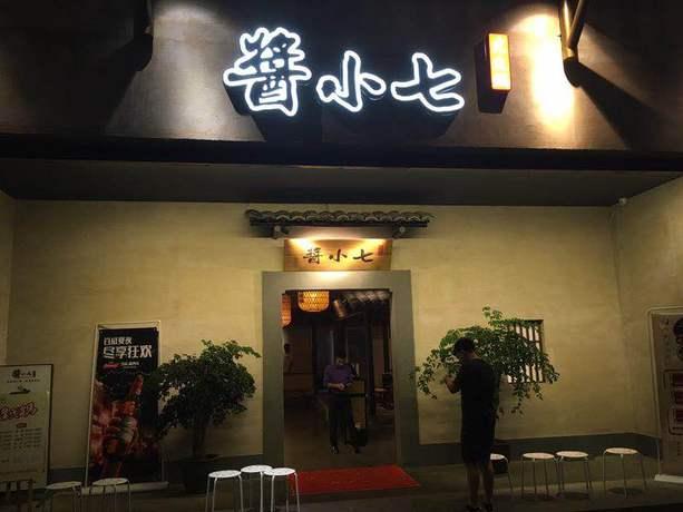 酱小七火锅店
