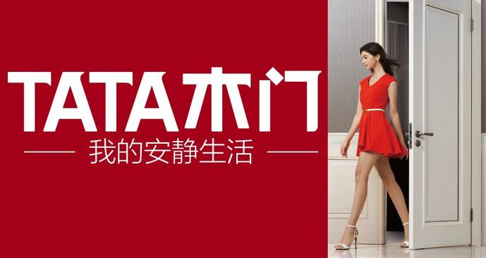 TATA木门(国大阳光店)