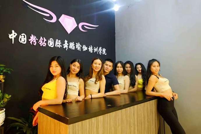 中国粉钻国际舞蹈瑜伽培训学院(花果园店)
