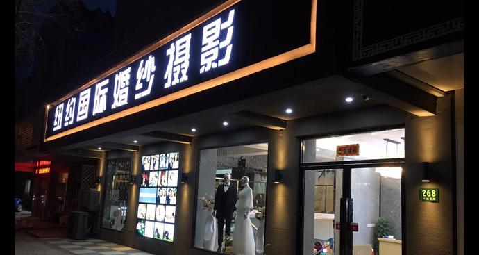 纽约国际婚纱摄影(青浦城区店)