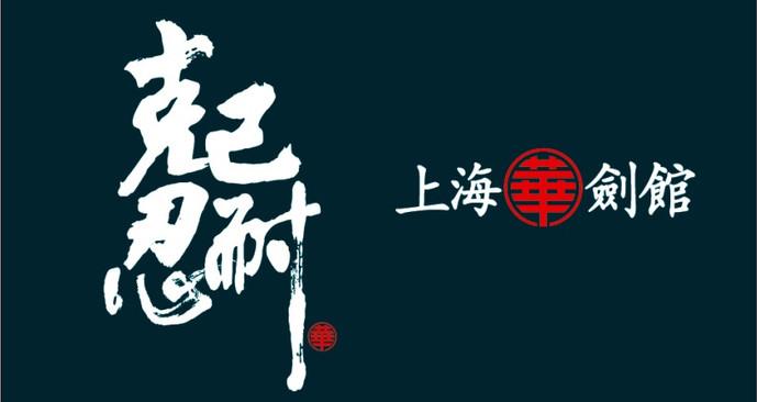 上海华剑道馆(闵行高兴路店)