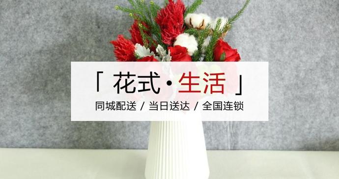 七彩鲜花店