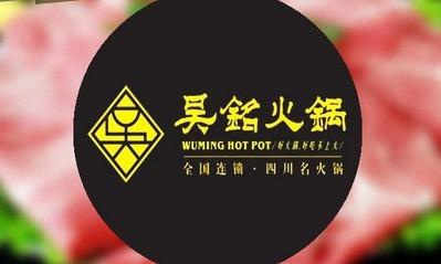 吴铭火锅(科技路店)