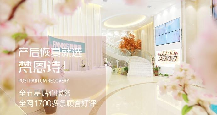 梵恩诗产后恢复中心(台湾山庄店)