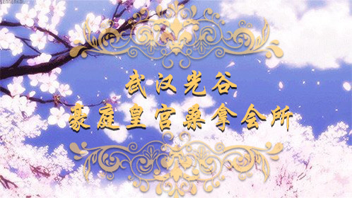 武汉光谷豪庭皇宫桑拿会所