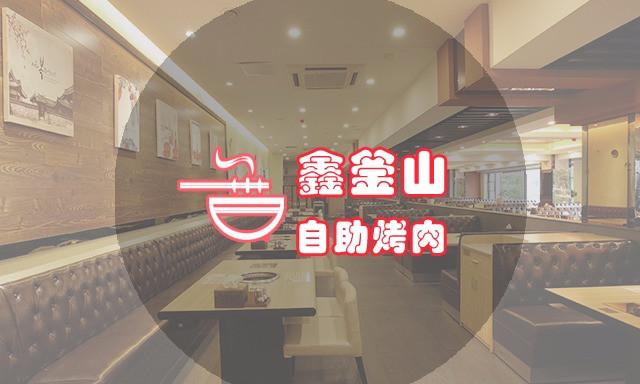 鑫釜山自助烤肉(杏林店)