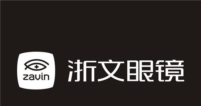 浙文眼镜(专业店)